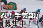 banner_shugei