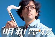明和電機 事業報告ショー2013 in 大阪