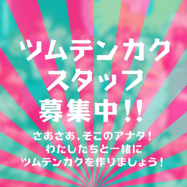 ツムテンカクスタッフ募集中!!