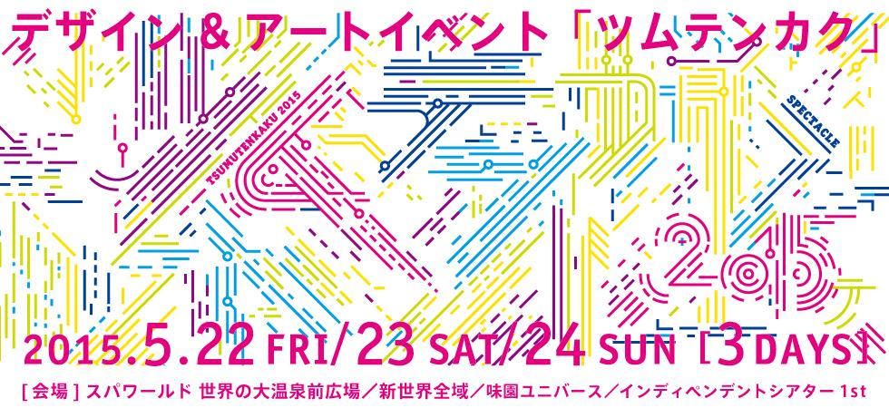 http://tsumutenkaku.com/main/wp-content/themes/tsumu_main/images/banner/main.jpg